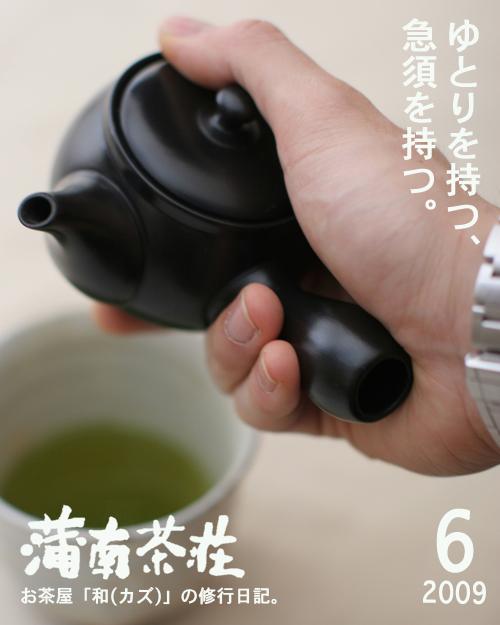 月刊蒲南茶荘200906号