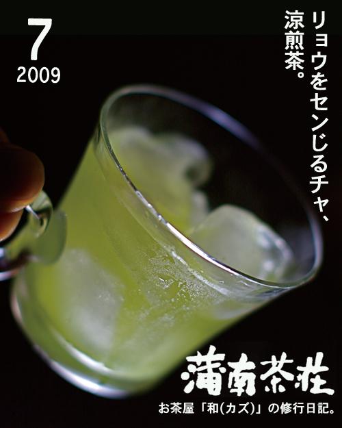BLOG表紙_200907.jpg