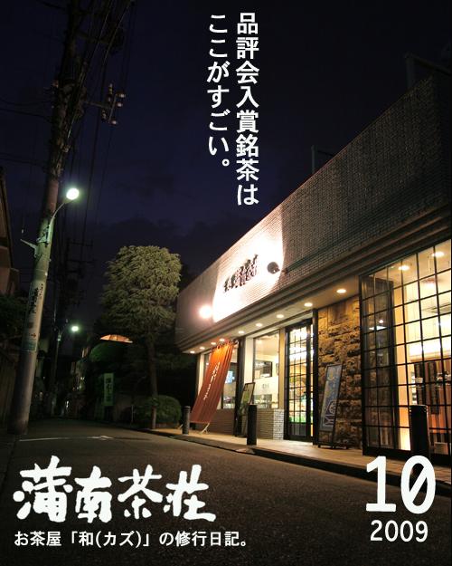 BLOG表紙_200910.jpg