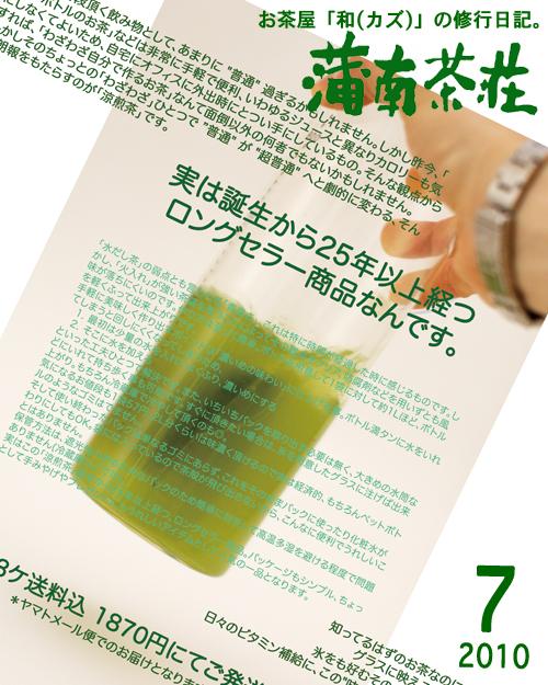 BLOG表紙_201007.jpg