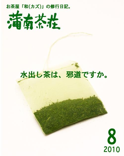 BLOG表紙_201008.jpg