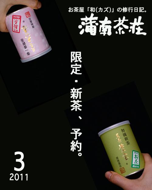 BLOG表紙_201103.jpg