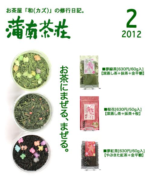 BLOG表紙_201202.jpg