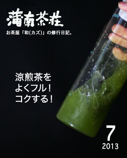 BLOG表紙_201307.jpg