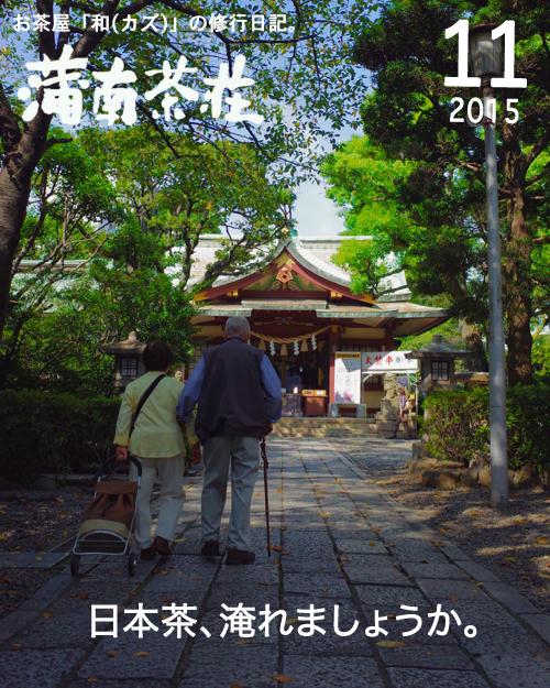 BLOG表紙_201511.jpg