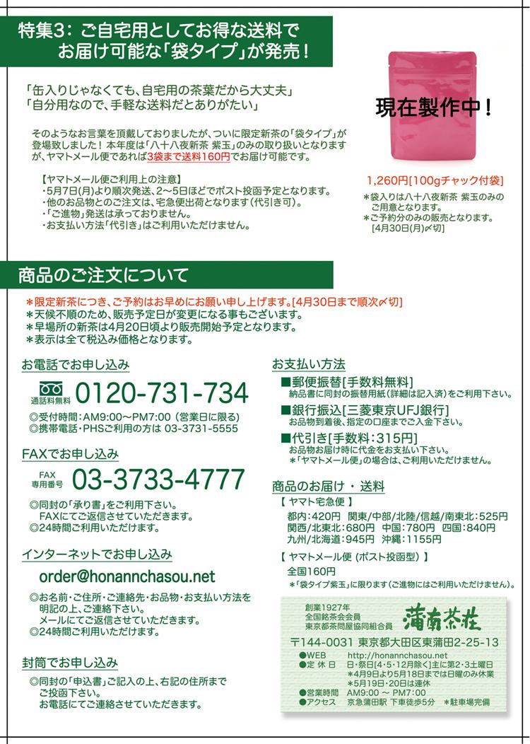 新茶パンフ_2012_4.jpg