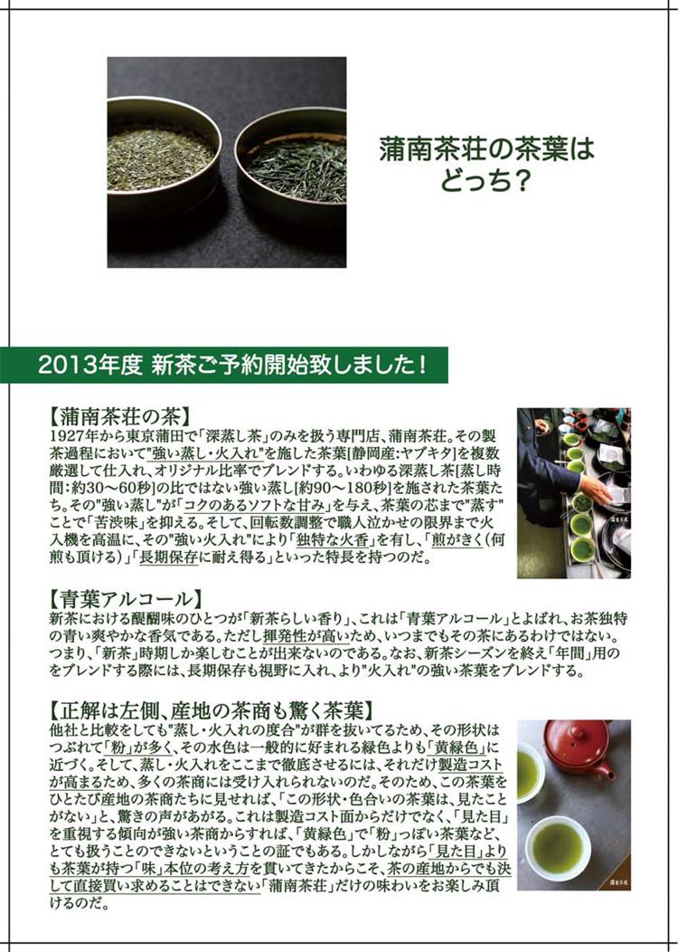 新茶パンフ_2013_1_表.jpg