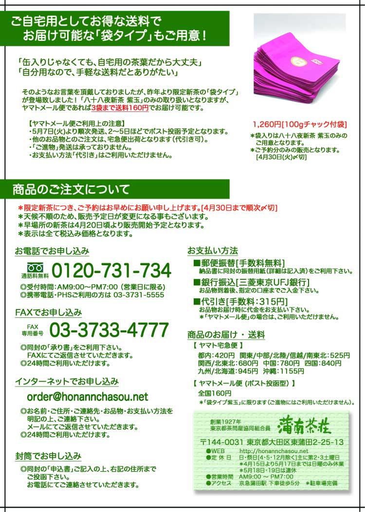 新茶パンフ_2013_4.jpg