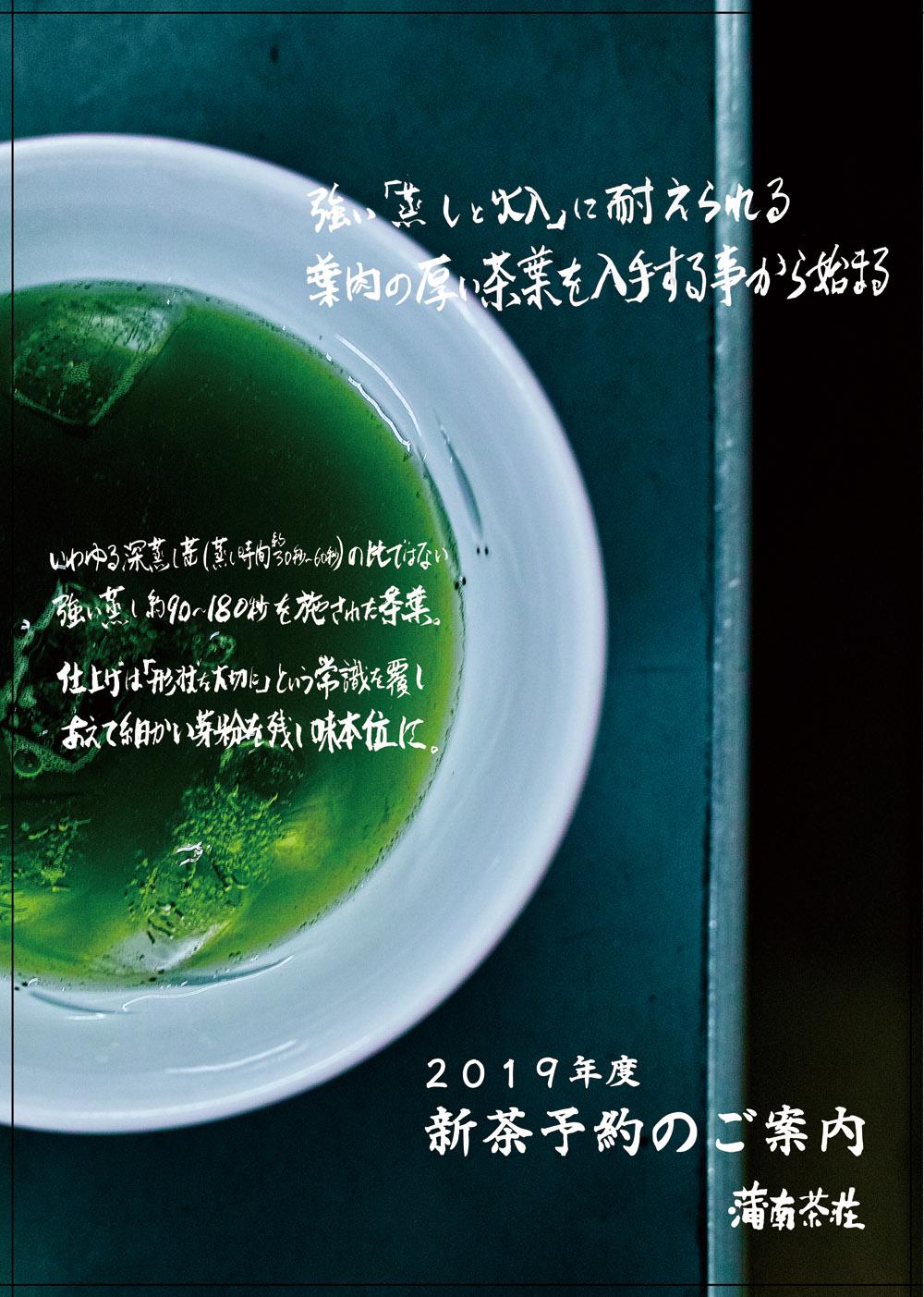 新茶案内_2019_1_表.jpg