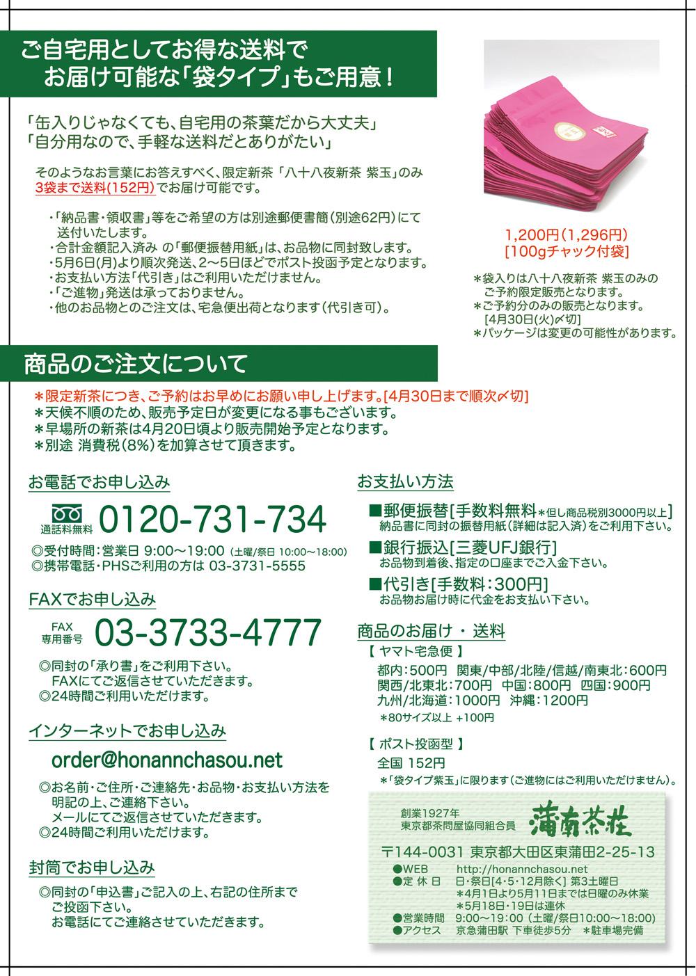 新茶案内_2019_2_裏.jpg