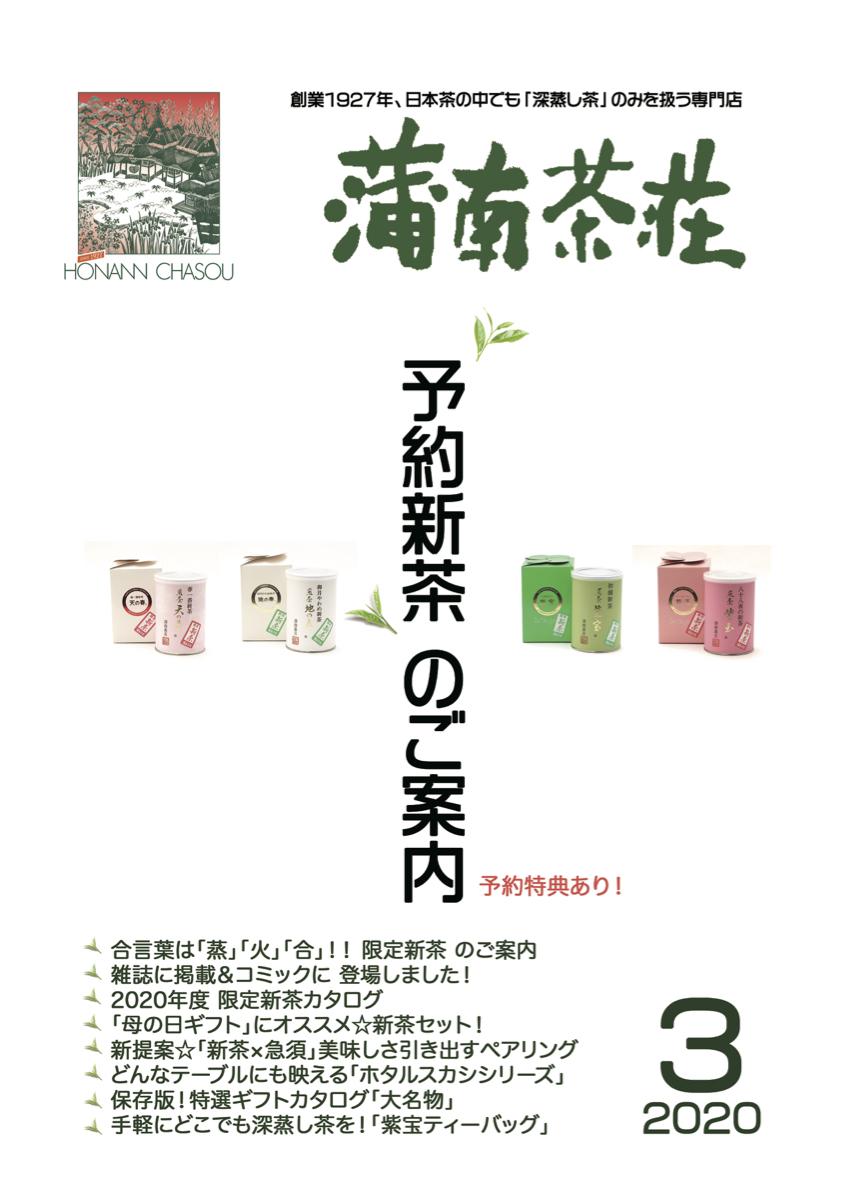 新茶案内_2020_1_表.jpg