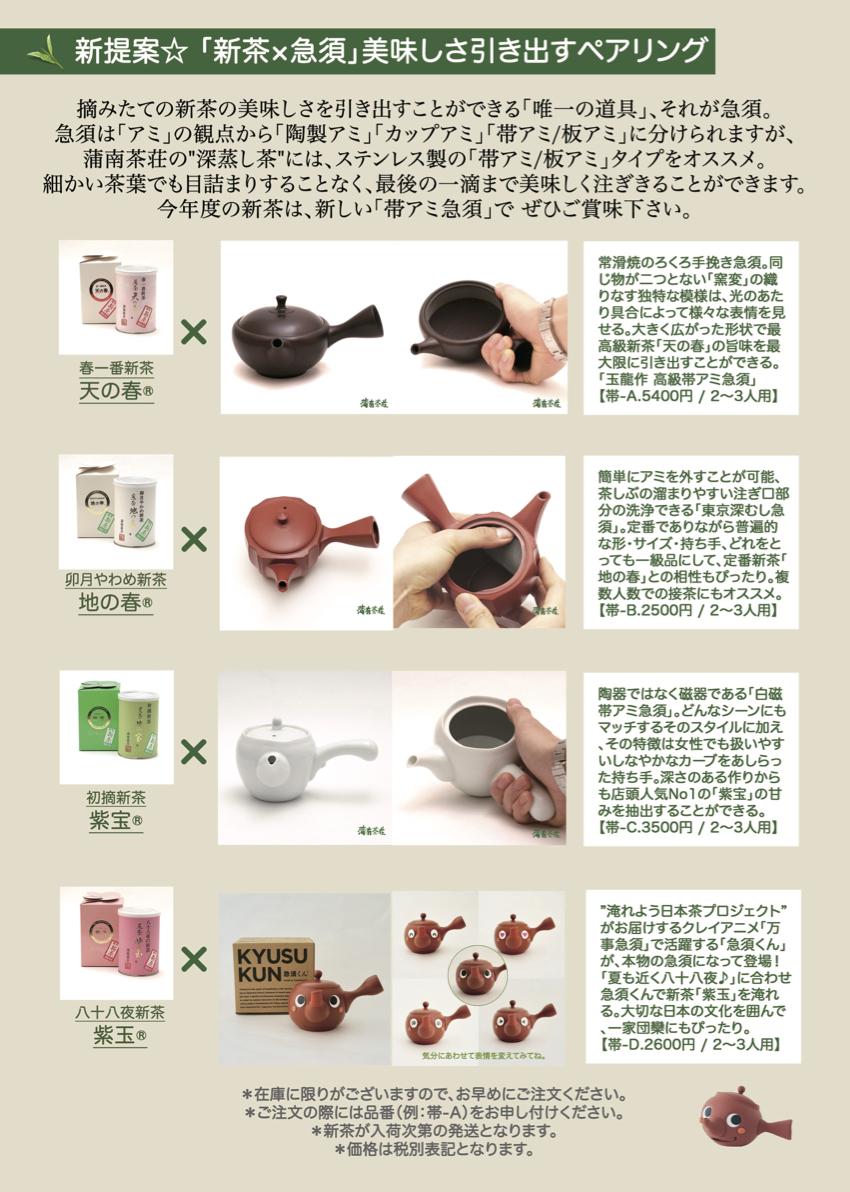 新茶案内_2020_3_表.jpg