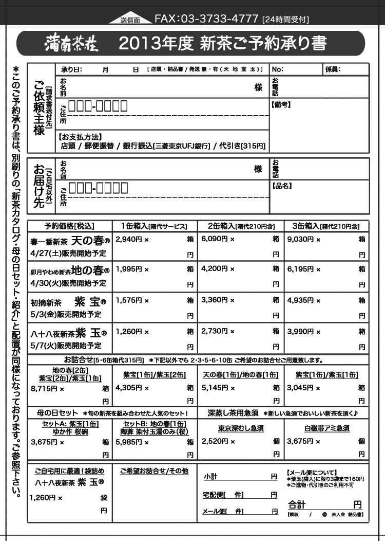 新茶申し込み用紙_2013.jpg