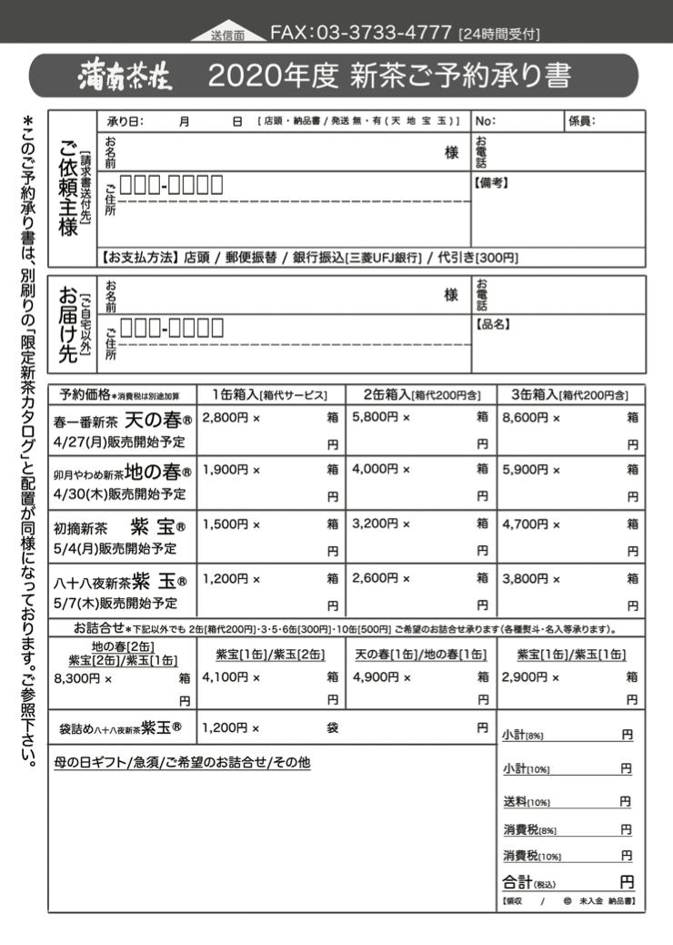 新茶申し込み用紙_2020.jpg