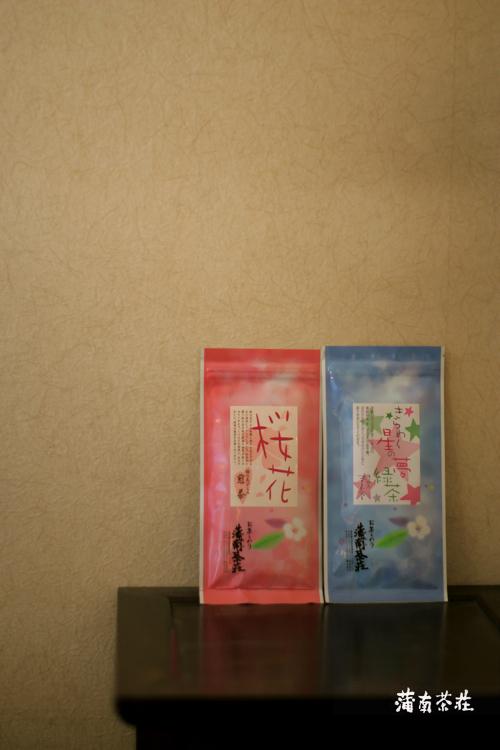 桜花と夢緑茶